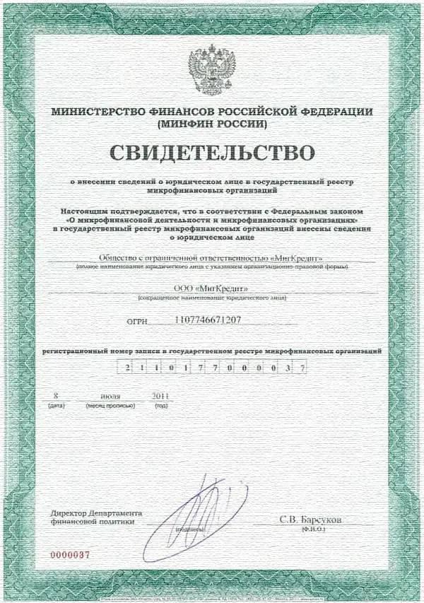 миг кредит адреса в москве варшавское путин простил кредиты пенсионерам