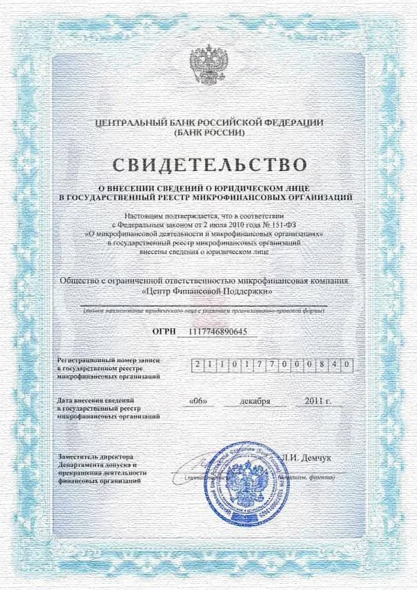 Кредит наличными без подтверждения дохода астана